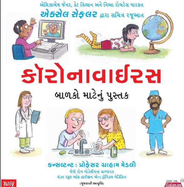 Coronavirus A book for Children - Gujarati