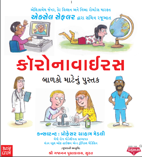 Coronavirus A book for Children - Gujarati