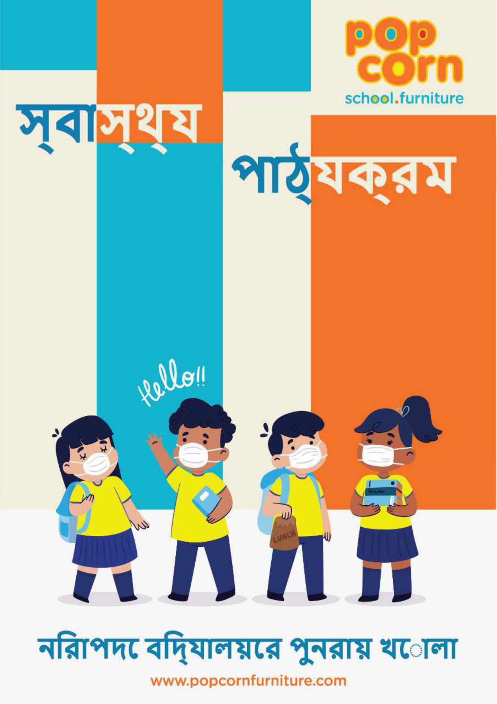 Health Curriculum Bengali