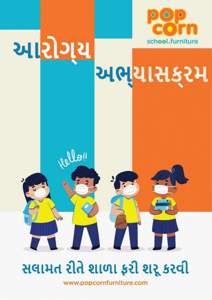 Health Curriculum Gujrati