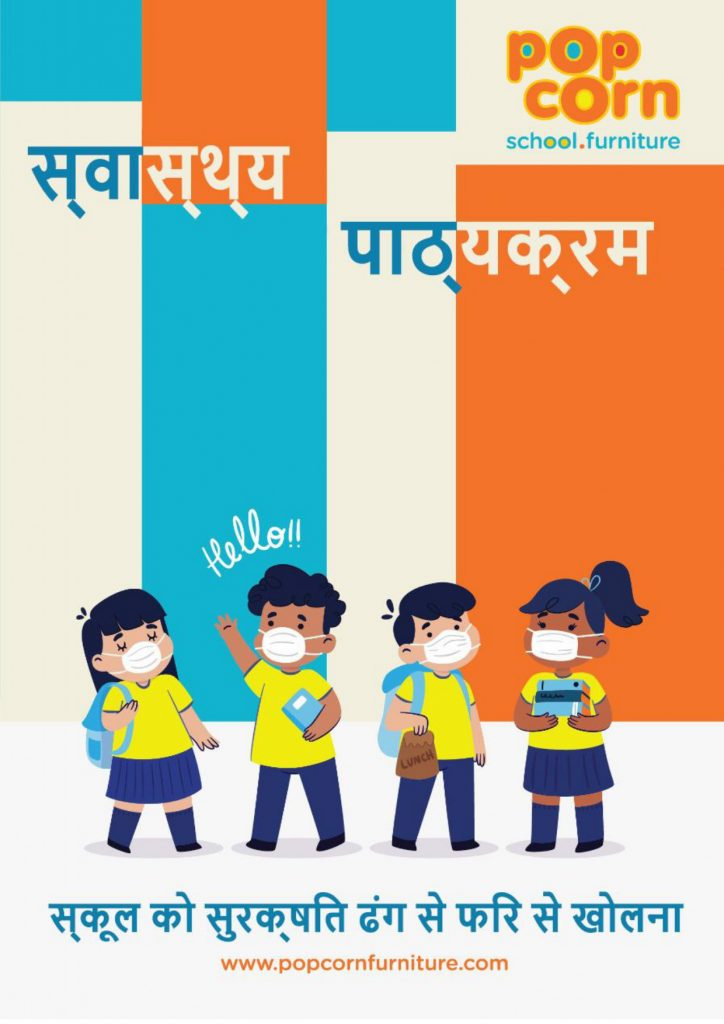 Health Curriculum Hindi