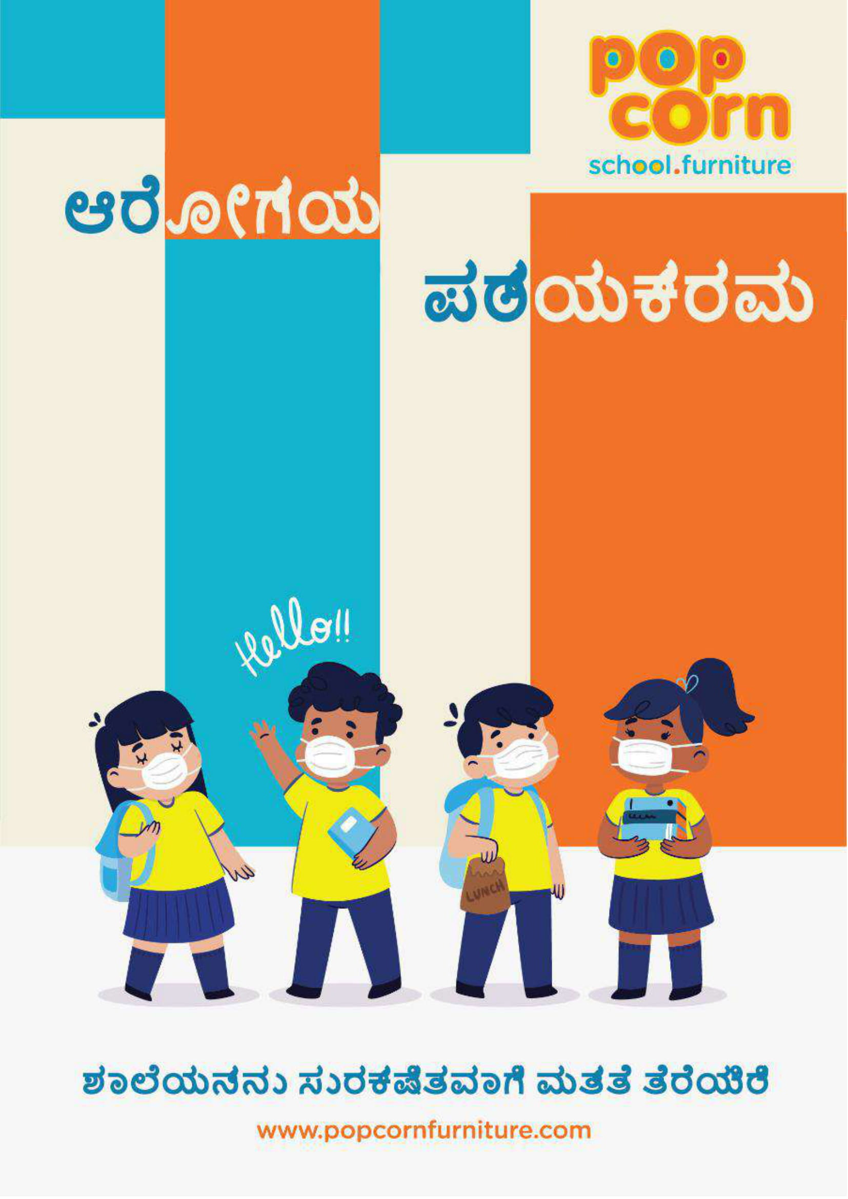Health Curriculum Kannada
