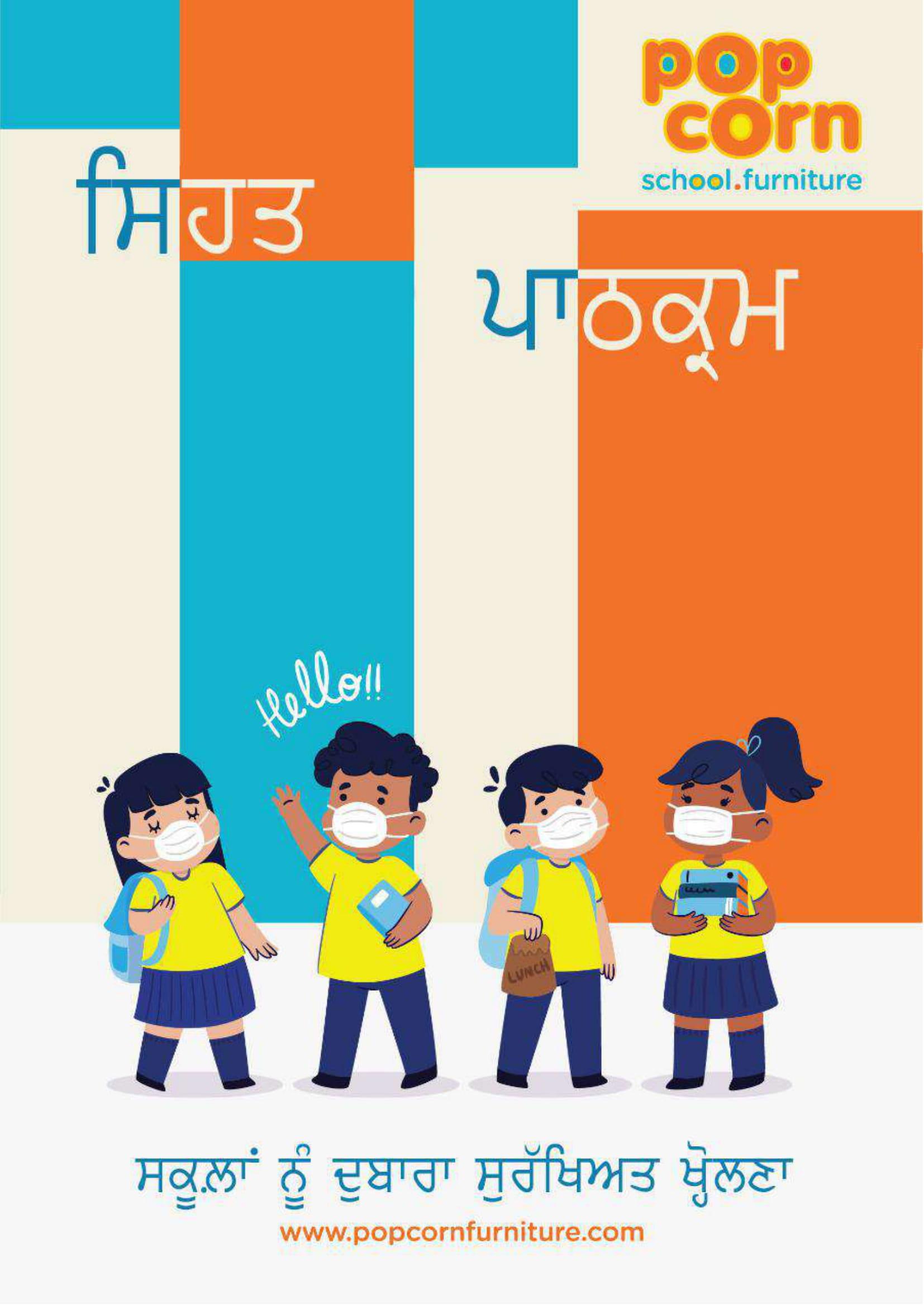 Health Curriculum Punjabi