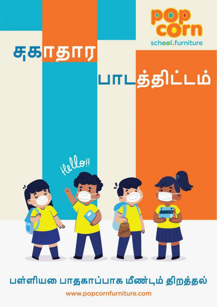 Health Curriculum Tamil
