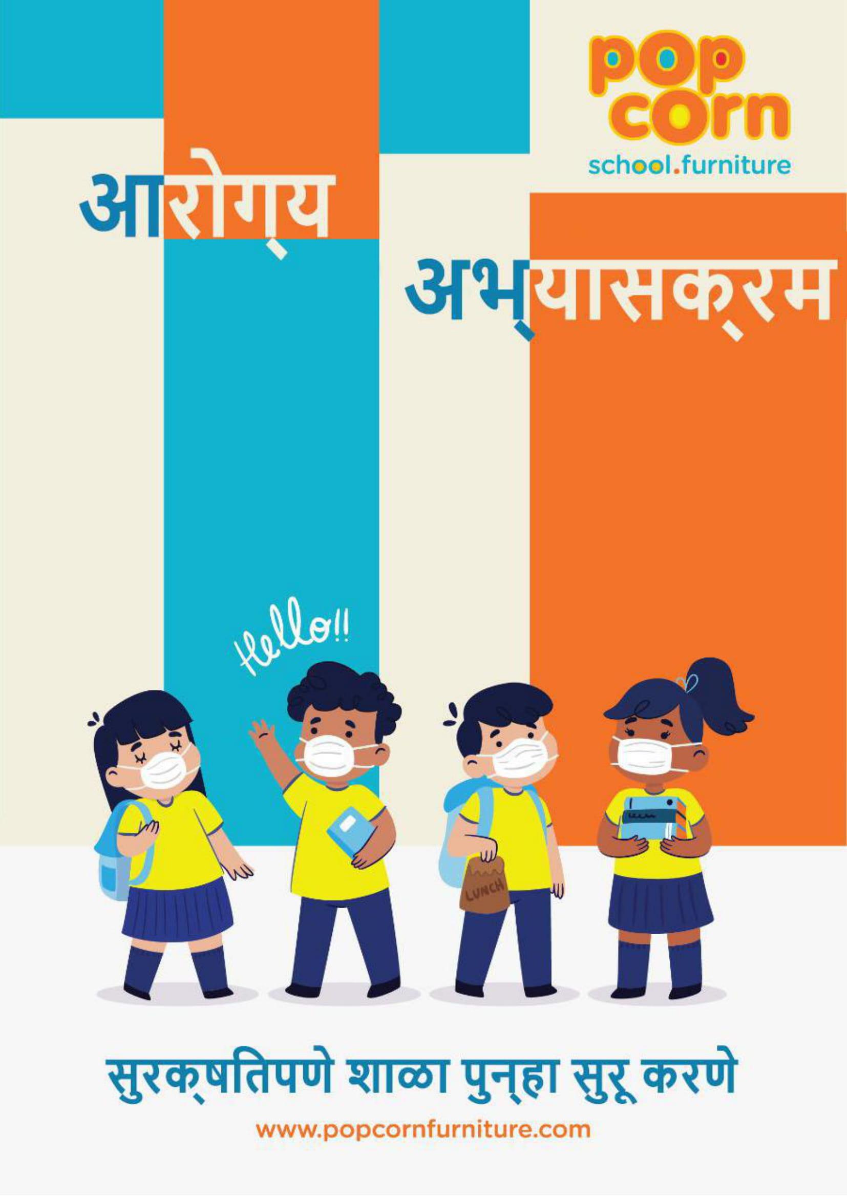 Health Curriculum Marathi