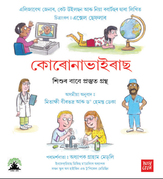 Coronavirus A book for Children - Assamese
