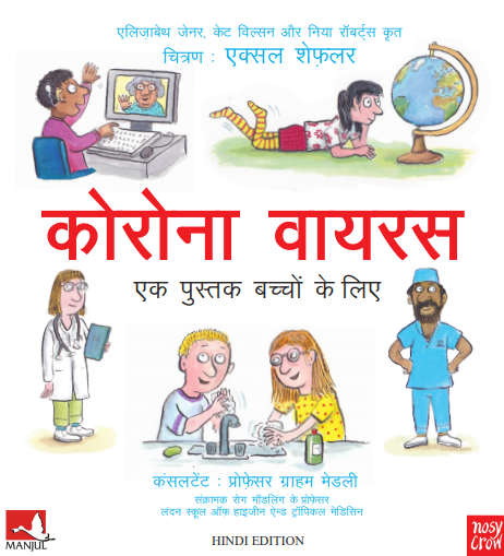 Coronavirus A book for Children - Hindi