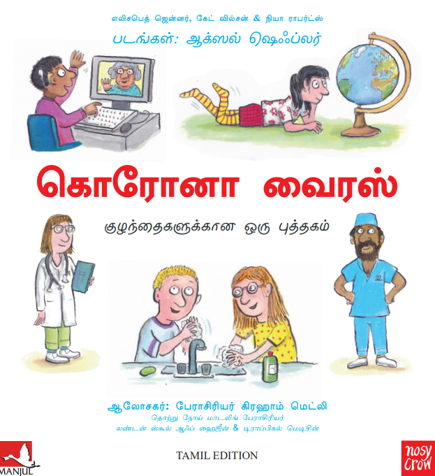 Coronavirus A book for Children - Tamil
